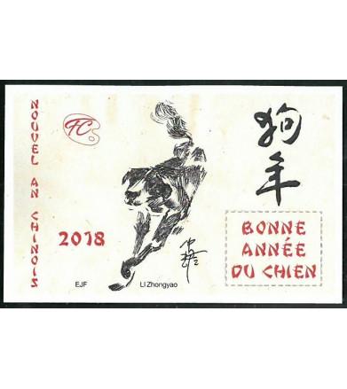 FEUILLET COMMEMORATIF ANNEE DU CHIEN 2018